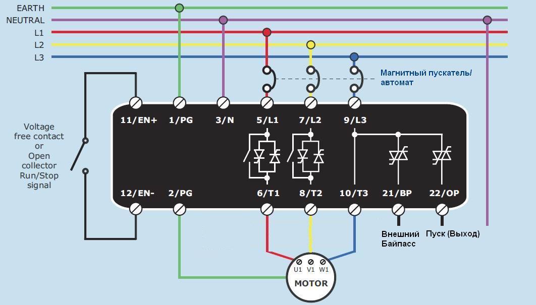 Схема подключения УПП
